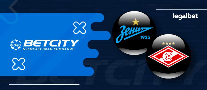 Betcity запускает два варианта линии на матч «Зенита» и «Спартака»