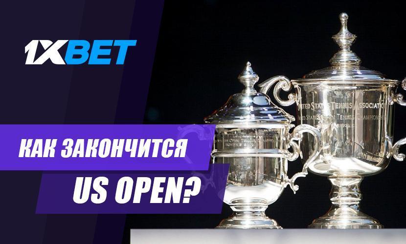 Как закончится US Open?
