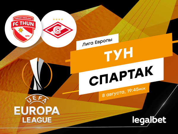 Legalbet.ru: «Тун» – «Спартак»: 8 ставок на матч без фаворита в Лиге Европы.