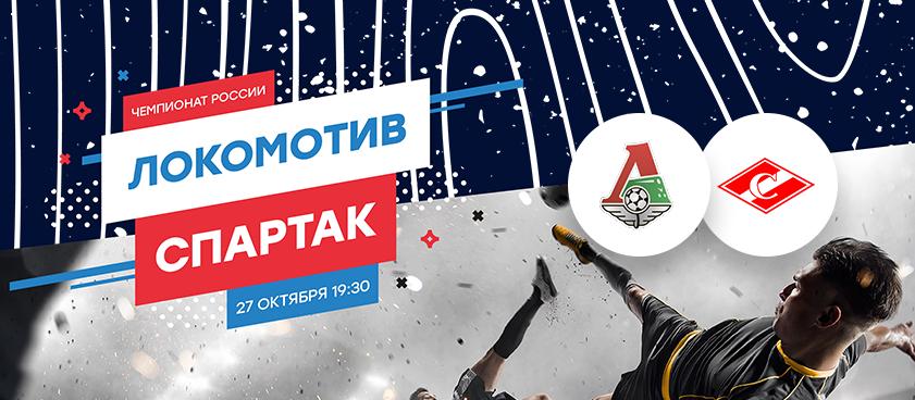«Локомотив» – «Спартак»: ставки на первое дерби Тедеско