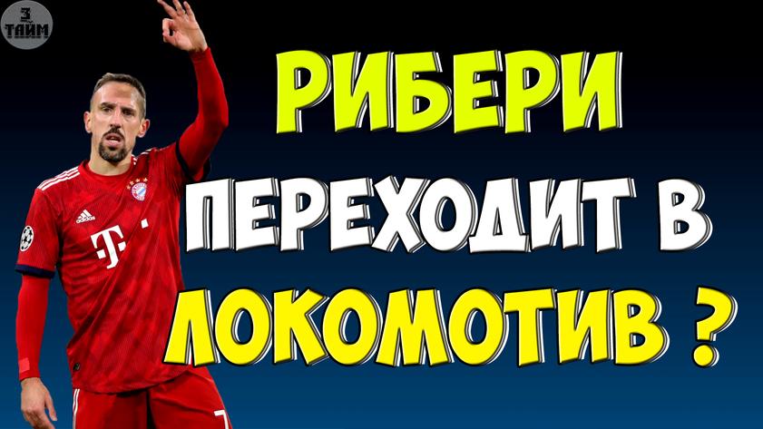Локомотив Москва хочет подписать контракт с Рибери ?