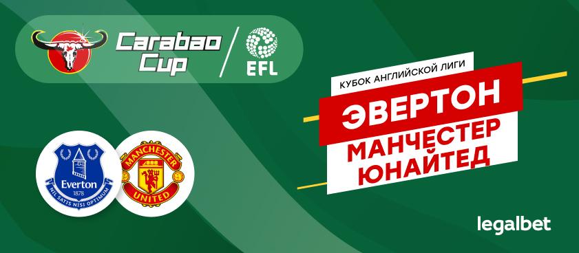 «Эвертон» – «Манчестер Юнайтед»: ставки и коэффициенты на матч