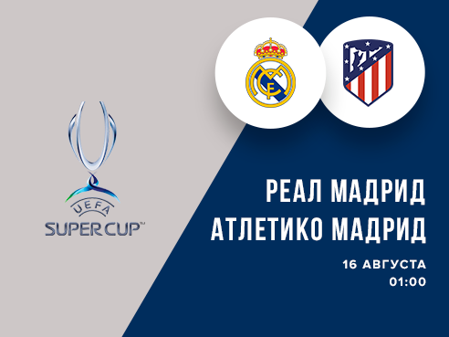 Legalbet.kz: Реал – Атлетико: мадридские разборки за Суперкубок УЕФА.