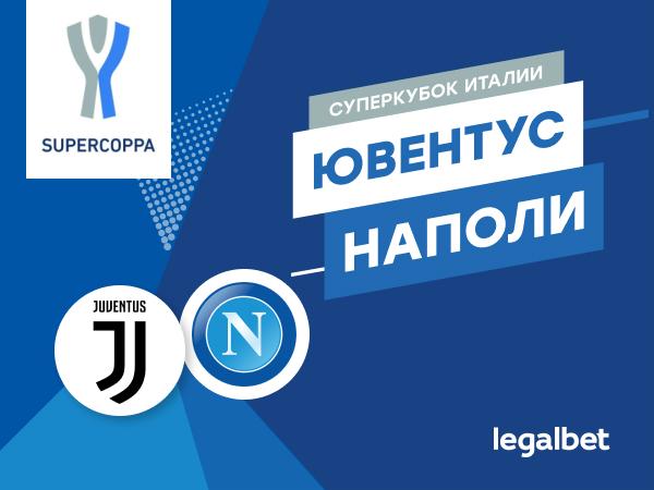 Максим Погодин: «Ювентус» — «Наполи»: Пирло в поисках первого трофея.
