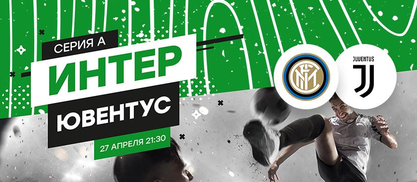 «Интер» – «Ювентус»: 10 ставок на субботнее Дерби Италии