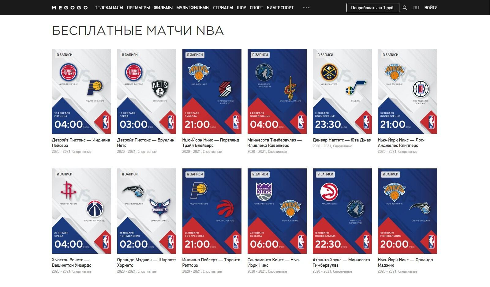 Раздел бесплатных матчей NBA на Megogo