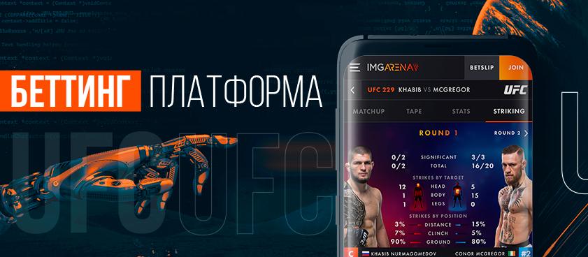 UFC запускает собственную беттинг-платформу для фанатов единоборств