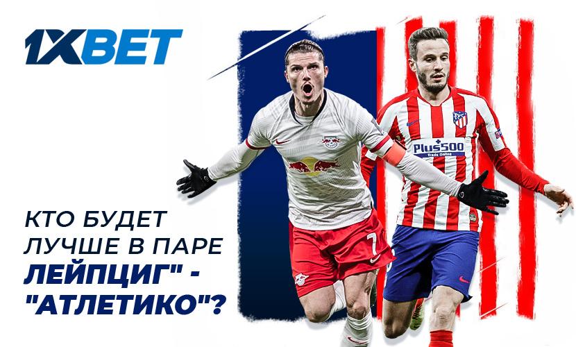 """Кто будет лучше в паре """"Лейпциг"""" - """"Атлетико""""?"""