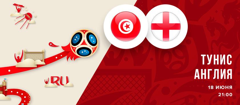 Как справиться с невезением на ЧМ? Ставки и прогнозы на матч Тунис – Англия