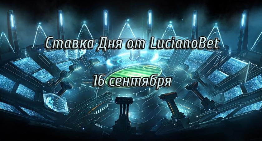 Ставка Дня от LucianoBet. 16/09