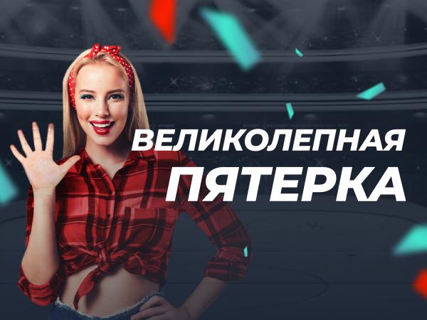 Страховка ставки от Pin-up.ru.