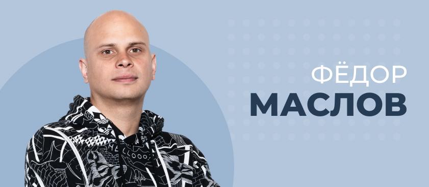 Фёдор Маслов стал экспертом Legalbet