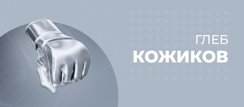 Глеб Кожиков: «Перешёл в легальные конторы, когда в офшорах меня везде порезали»
