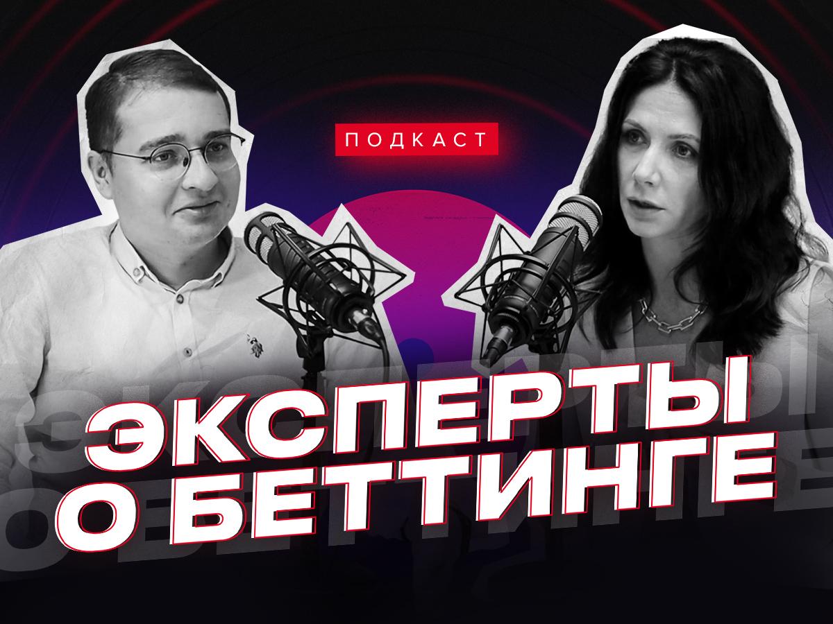 Legalbet.ru: Шантаж, угрозы, маркетинг. «Эксперты о беттинге» с Горевым и Шабалиной.