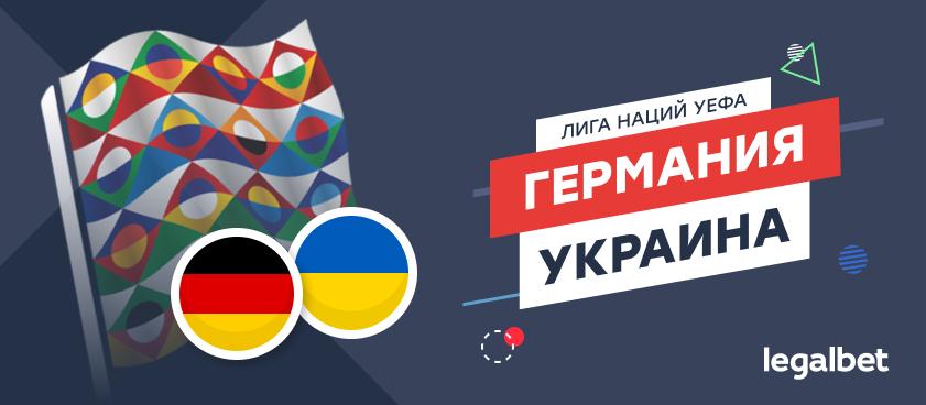 Германия – Украина: ставки и коэффициенты на матч