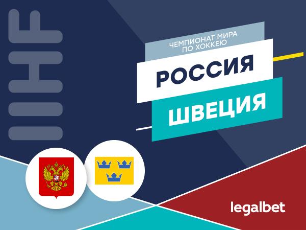 Максим Погодин: Россия — Швеция: этап подготовки к плей-офф.