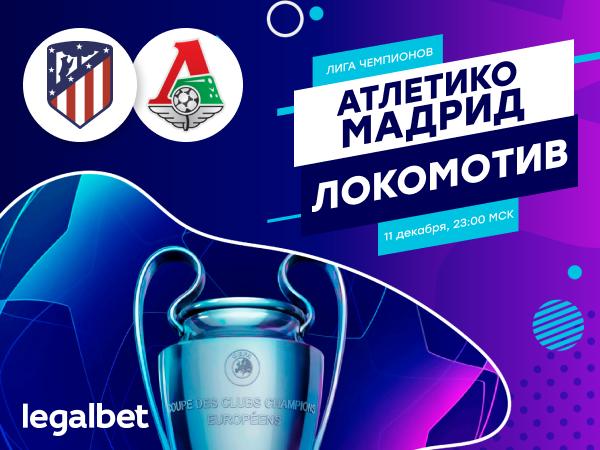 Legalbet.ru: «Атлетико» – «Локомотив»: гол Мораты и еще 9 ставок на матч ЛЧ.