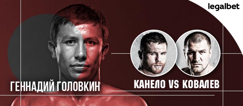 Головкин дал прогноз на бой Альвареса против Сергея Ковалева