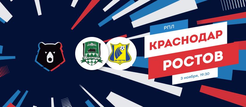 «Краснодар» – «Ростов»: гол Ари и другие ставки на южное дерби РПЛ