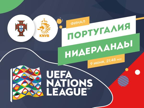 Legalbet.ru: Португалия – Нидерланды: ставки на первый в истории финал Лиги наций.