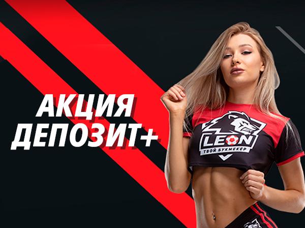 Кеш-бонус от Leon 50 руб..