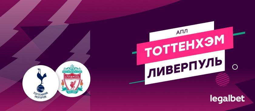 «Тоттенхэм» — «Ливерпуль»: ставки и коэффициенты на матч