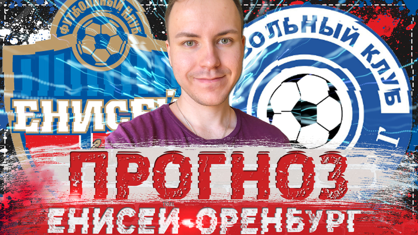 ЕНИСЕЙ - ОРЕНБУРГ ПРОГНОЗ НА МАТЧ ⚽ РПЛ 25.04.2019