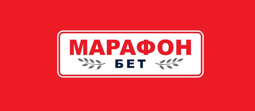Прием ставок в БК «Марафон» восстановлен