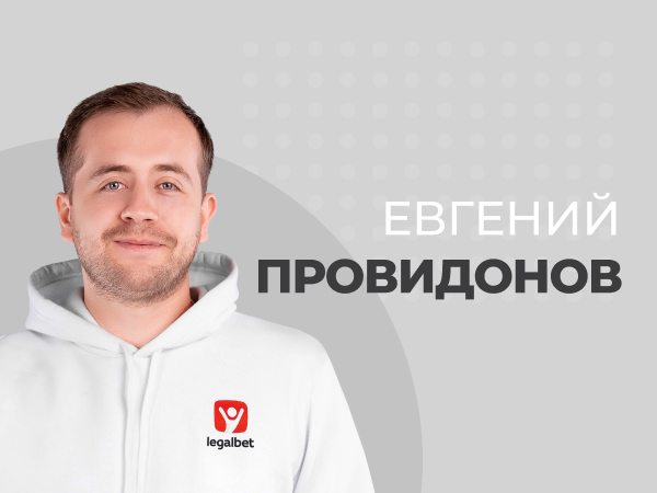 Евгений Провидонов: Команда Беттинг-центра. Чьими руками создаются матчи.