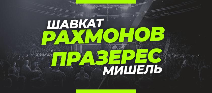 Рахмонов — Празерес: ставки и коэффициенты на бой