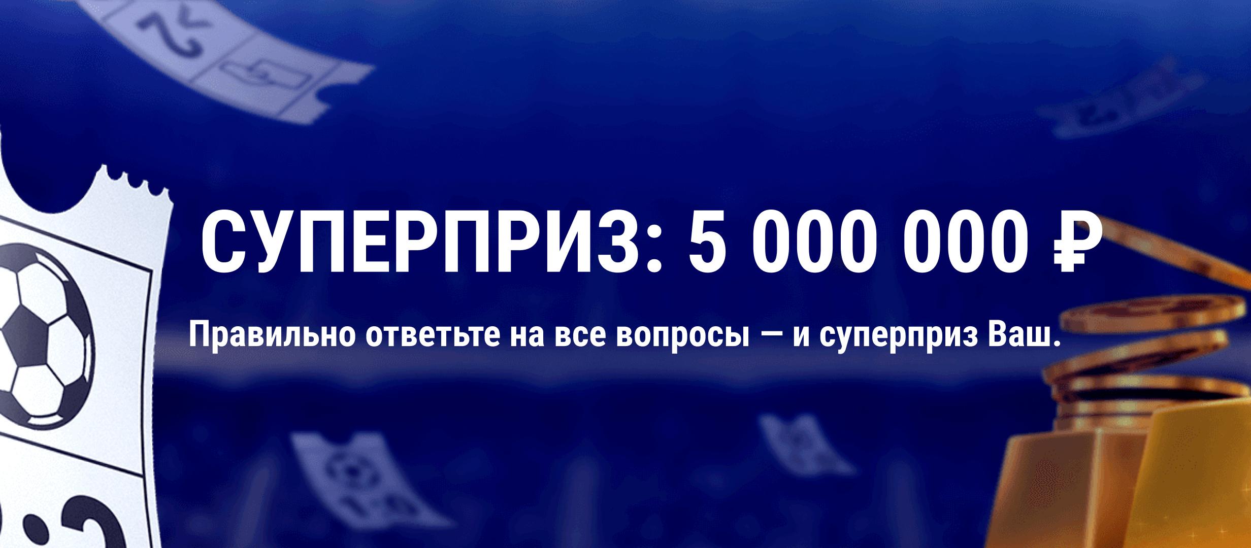 Бонус от Марафон 5000000 ₽.