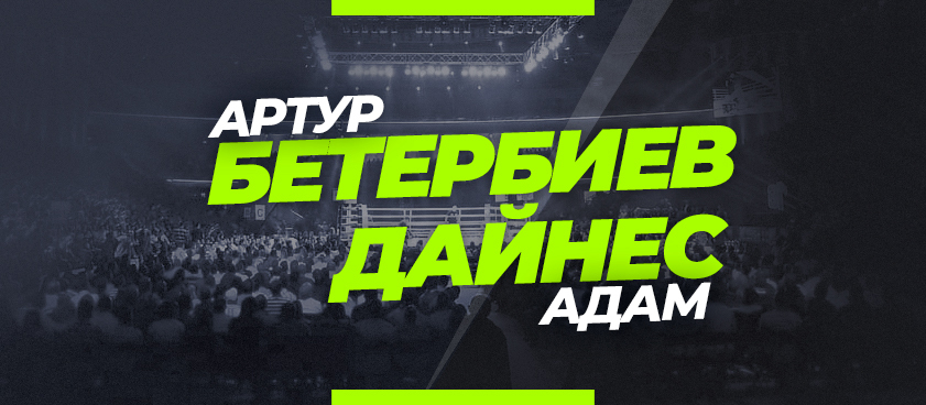 Бетербиев – Дайнес: ставки и коэффициенты на бой