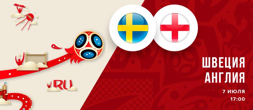 Швеция – Англия: ставки на андердога, коэффициенты на фаворита и многое другое