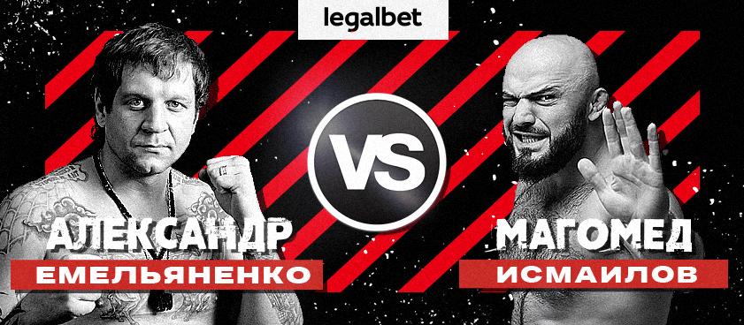 Александр Емельяненко и Магомед Исмаилов проведут бой в 2020 году