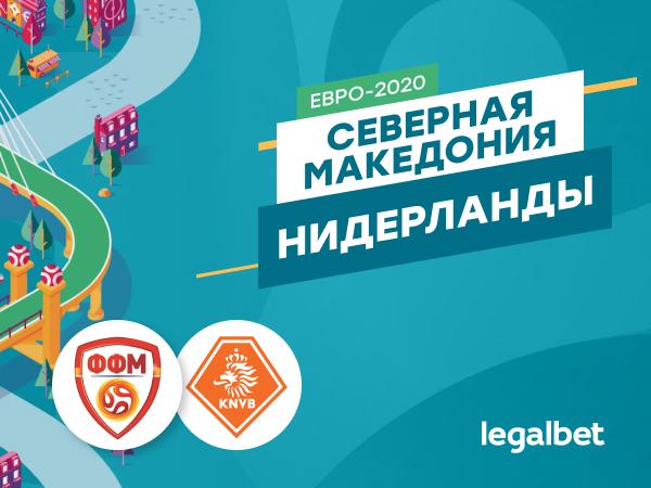 Legalbet.ru: Северная Македония — Нидерланды: принципиальный матч без турнирной мотивации.