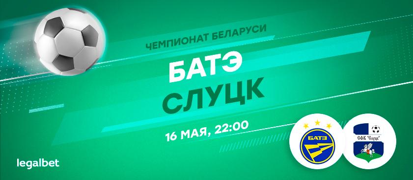 БАТЭ – «Слуцк»: очный стык лидеров чемпионата Беларуси
