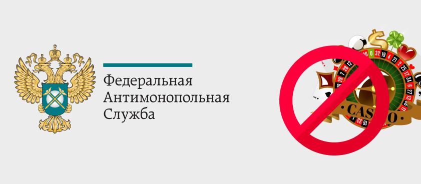 ФАС предложила новые меры борьбы с рекламой азартных игр в Сети