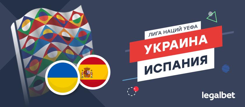 Украина – Испания: ставки и коэффициенты на матч