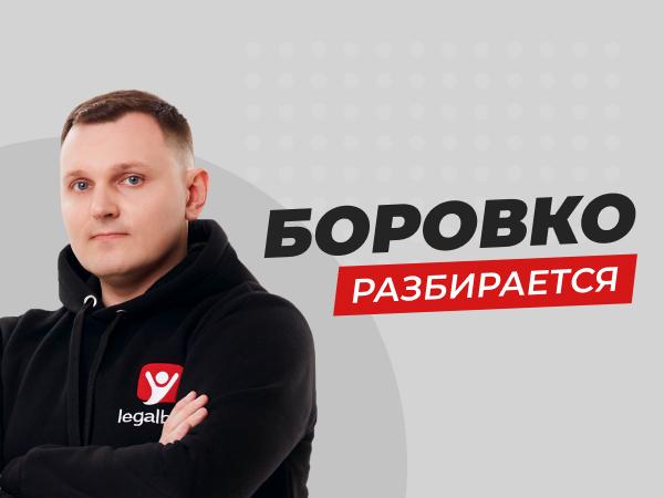 Legalbet.ru: Можно ли становиться дропом: за и против.