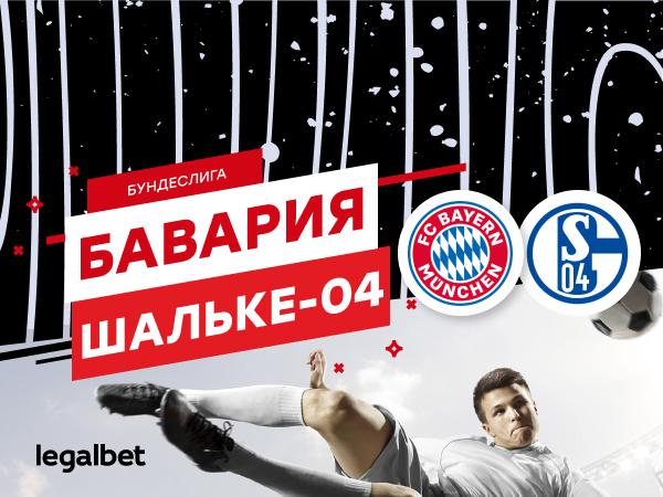 Максим Погодин: «Бавария» – «Шальке-04»: чемпионы в матче-открытии не проигрывают.