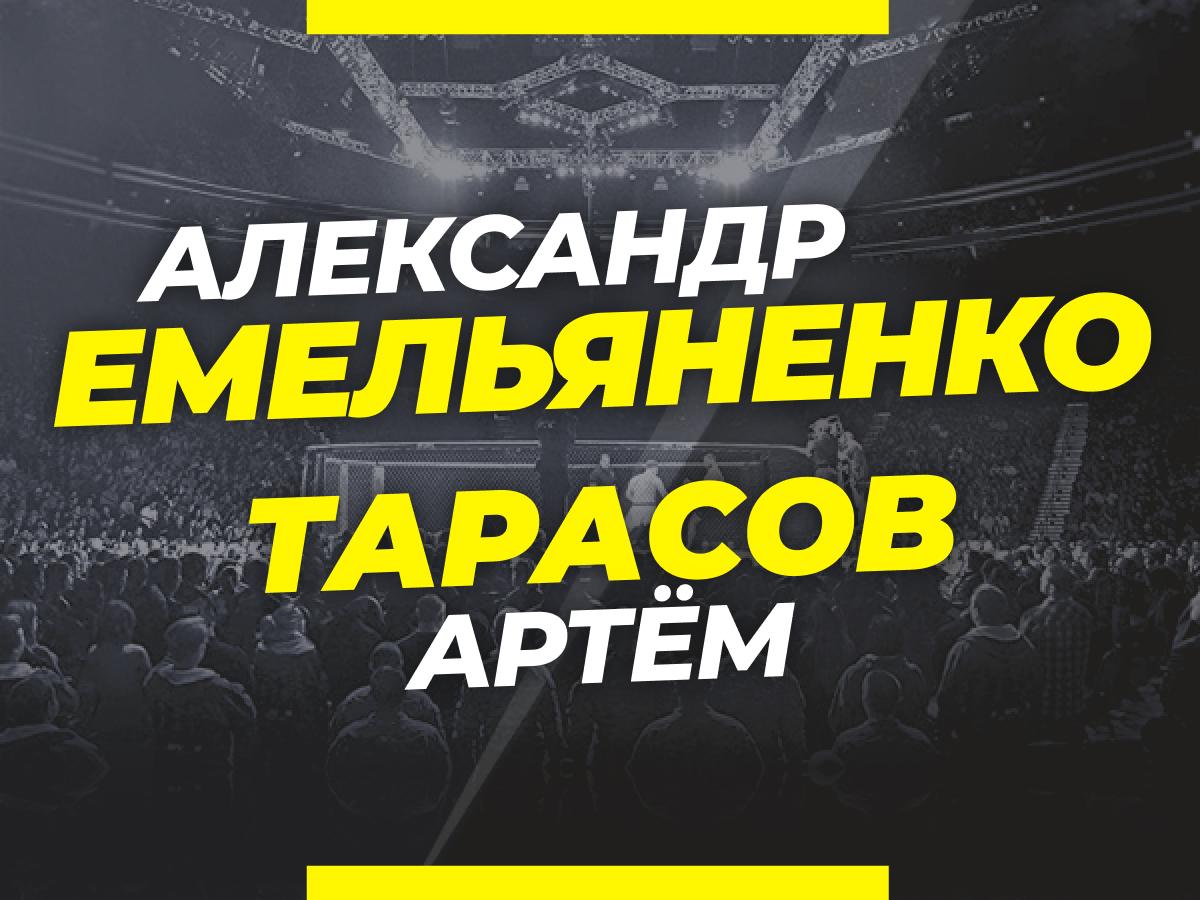 Андрей Музалевский: Емельяненко — Тарасов: ставки и коэффициенты на бой турнира «Наше дело».