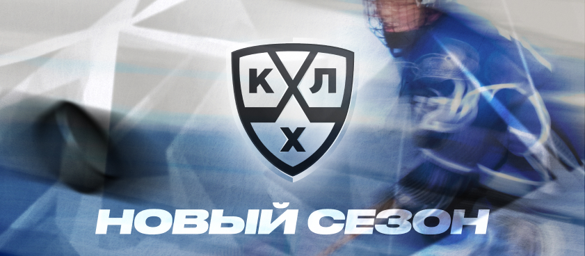 Главные тренды КХЛ сезона 2020/21: игра против фаворитов и «низовые» матчи