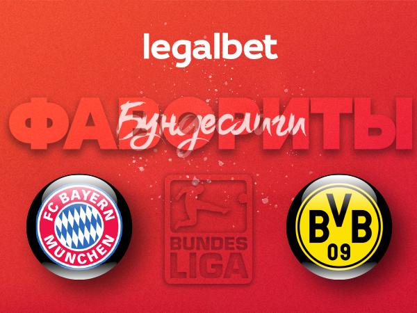 Legalbet.ru: В тени «Баварии»: фавориты сезона-2019/20 в немецкой Бундеслиге.