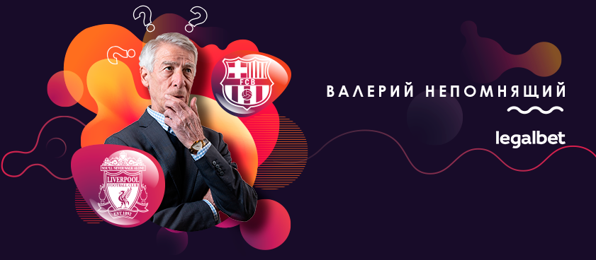 Валерий Непомнящий о Лиге чемпионов: Чудес много не бывает, потому я и ставлю на «Барселону»