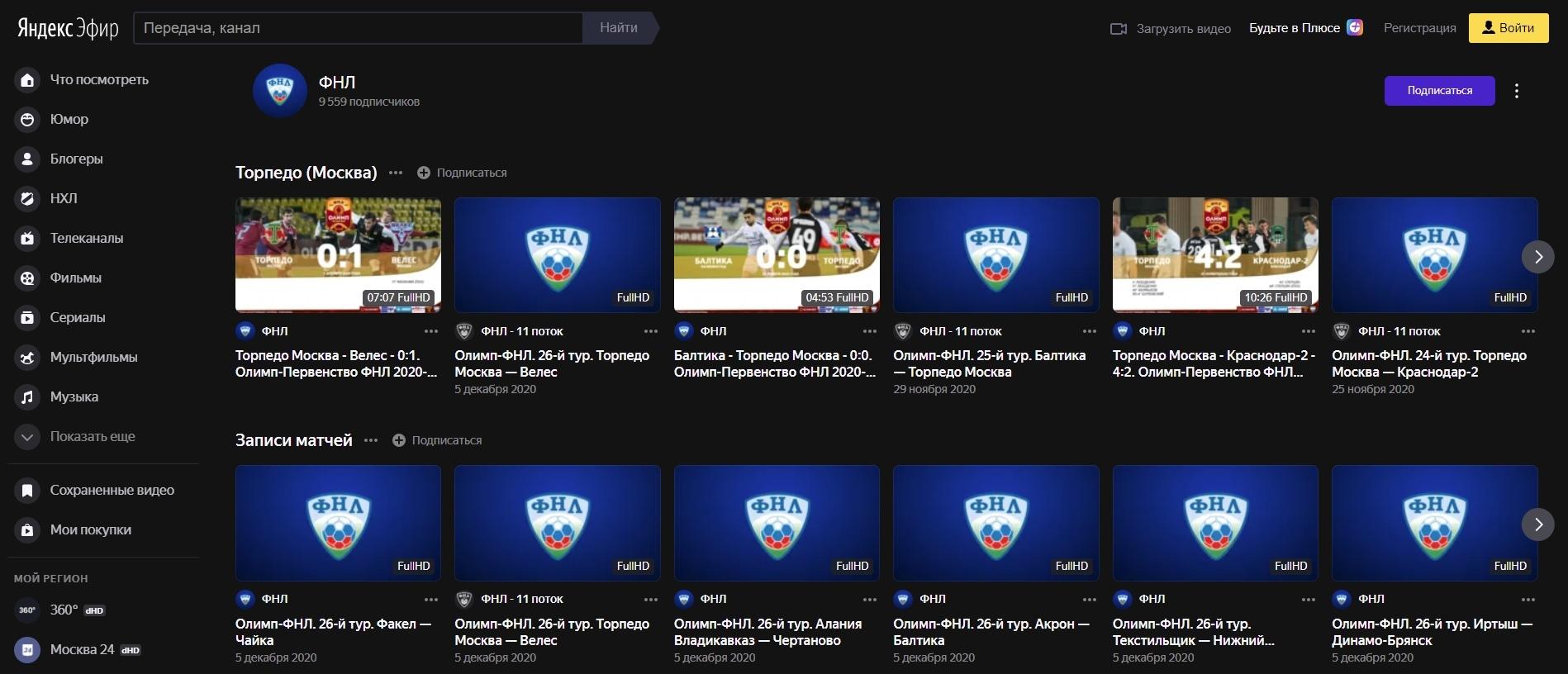 Яндекс эфир смотреть бесплатно футбол