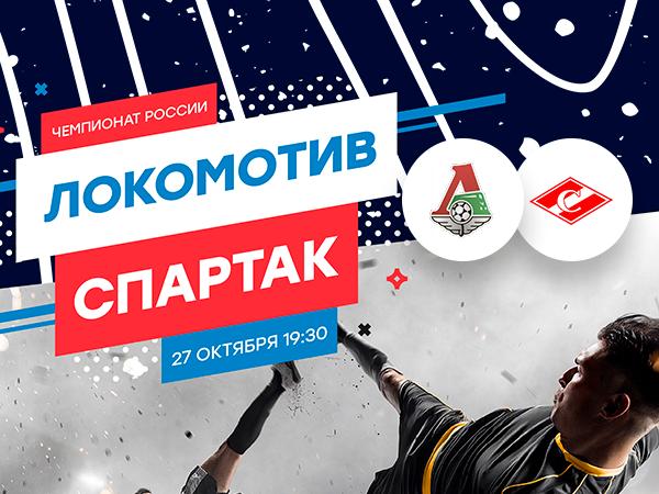 Legalbet.kz: «Локомотив» – «Спартак»: ставки на первое дерби Тедеско.