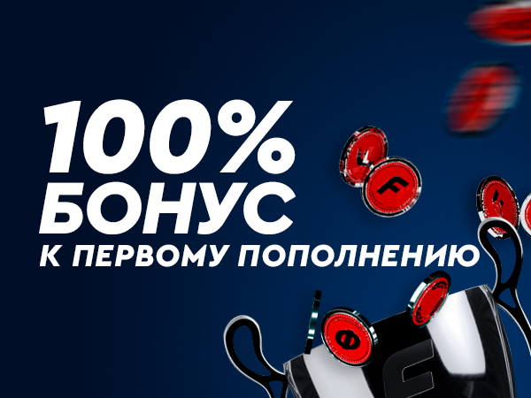 Кеш-бонус от Fonbet 150 руб..