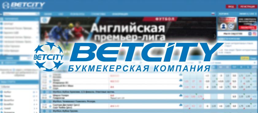В рейтинг букмекеров Intelbet добавлен обзор BetCity