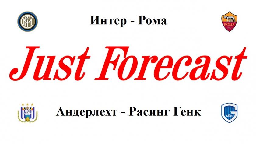 Just Forecast на матчи воскресенья 26 февраля 2017