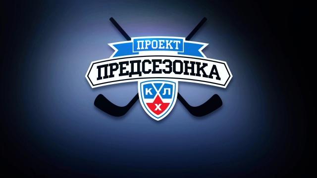 Предсезонка КХЛ